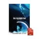 The Fulcrum Star- Balance Disturbed - eBook